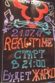 Ковбой, Группа Real Time, 21.07.2017